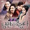 미세스타운 - 남편이 죽었다 (tvN 오리지널 드라마) - Part.2