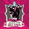 고고스타 (GoGo Star) - 성난 인형극
