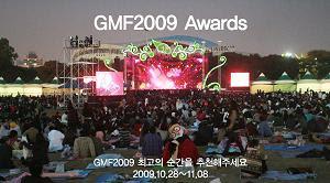 GMF2009 Awards