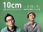 10cm 1집 발매기념 콘서트