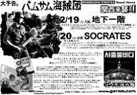 Bamseom Pirates Japan Tour 2011 flyer