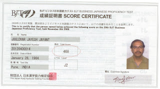 Japanophile's Notes: JETRO Business Japanese Test (BJT