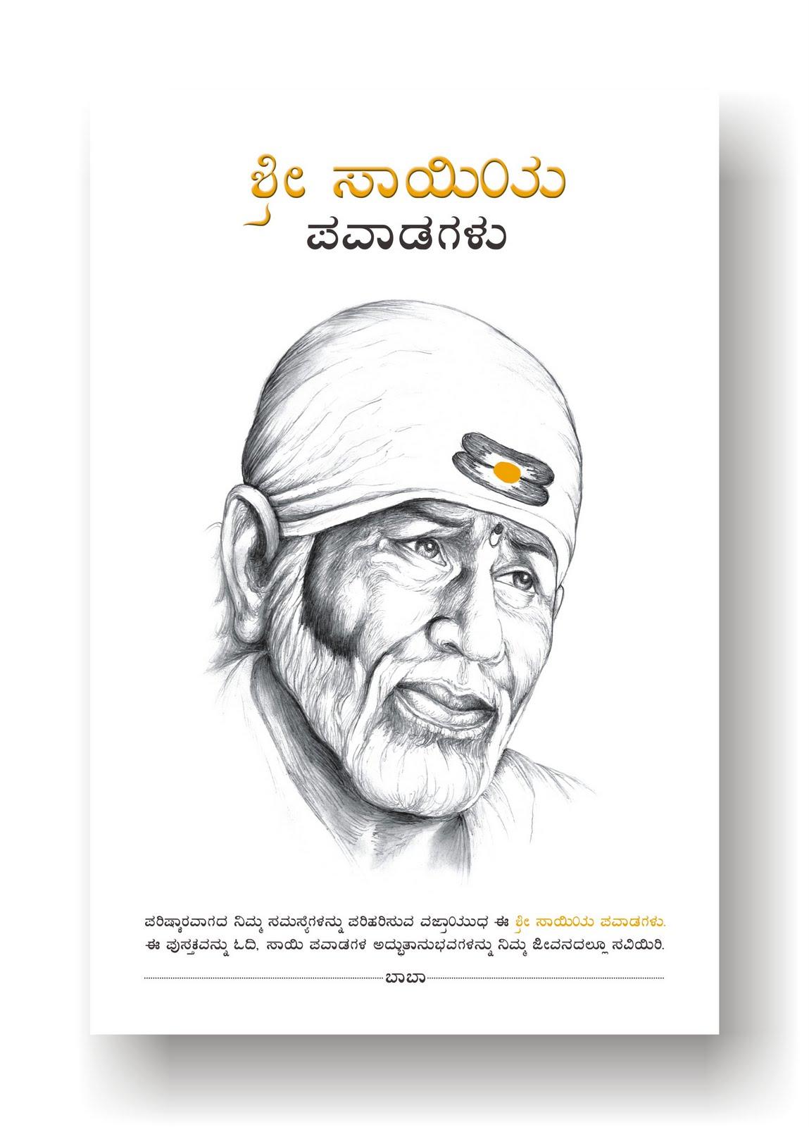 extrandai • Blog Archive • Shri sai stavan manjari telugu pdf