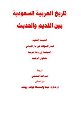 تاريخ العربية السعودية بين القديم والحديث pdf