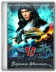 Download Filme Trovão Negro DVDRip