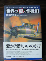 そうだ!飛行機本を読もう。
