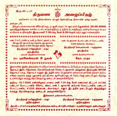 Marriage Invitation Card Model In Tamil