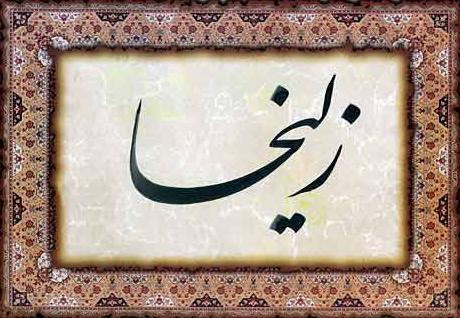Zoleikha, calligraphie persane