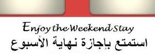 عطلة-نهاية-الأسبوع-الخميس-الجمعة