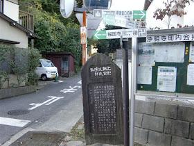 上杉禅秀邸跡碑