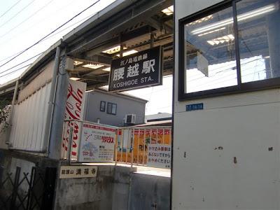 江ノ電腰越駅