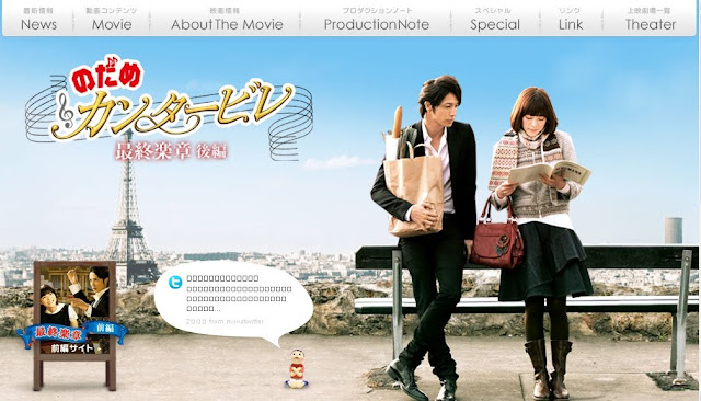 Nodame Cantabile The Movie Ii 2010