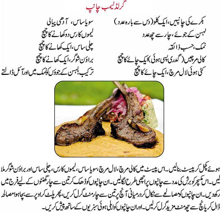lamb chop recipe in urdu Grilled Lamb Chop - Urdu Recipe - Pakistani Fashion, Recipes