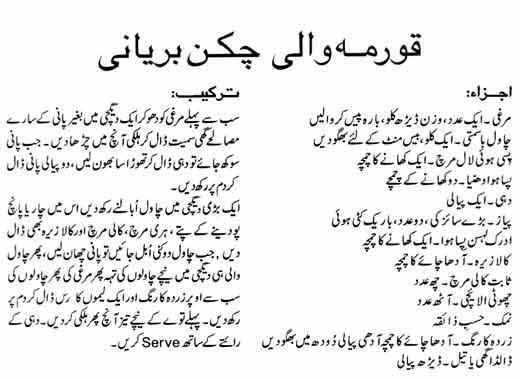Chicken Biryani With Korma Urdu Recipe Pakistani Fashion