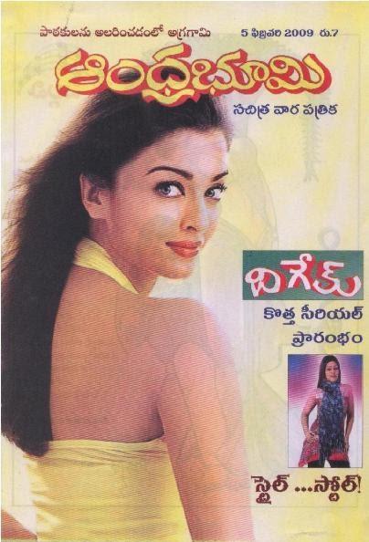 Andhra jyothi today sunday book pdf