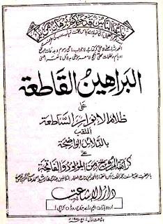 Baraheen-e-Qati'ah