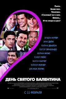 Valentinstag 2010 trailer