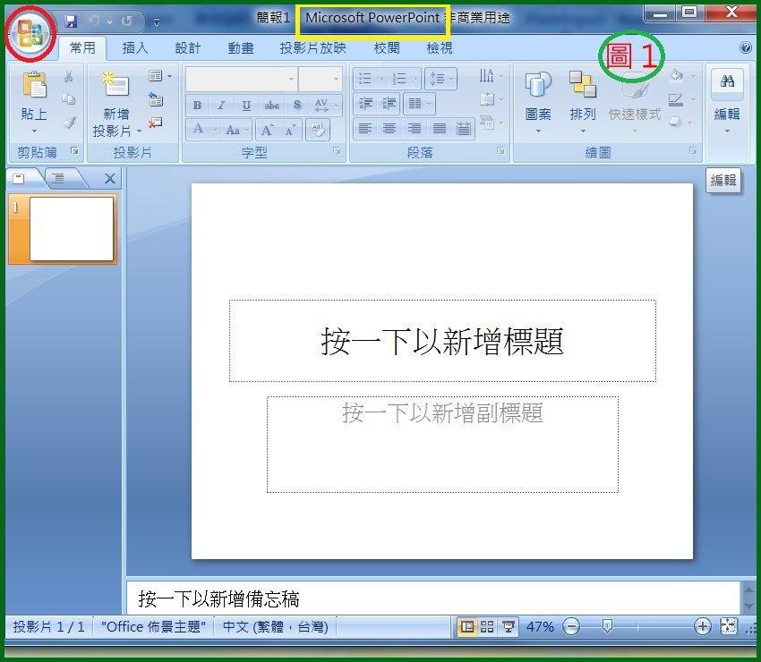 美圖好文: PowerPoint多媒體簡報軟體_檔案轉換說明