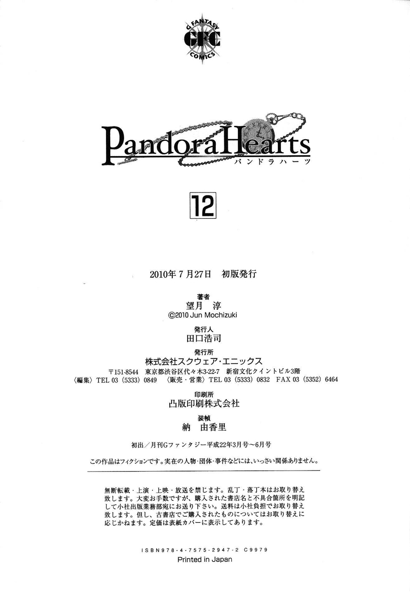 Pandora Hearts chương 049 - retrace: xlix night in gale trang 47