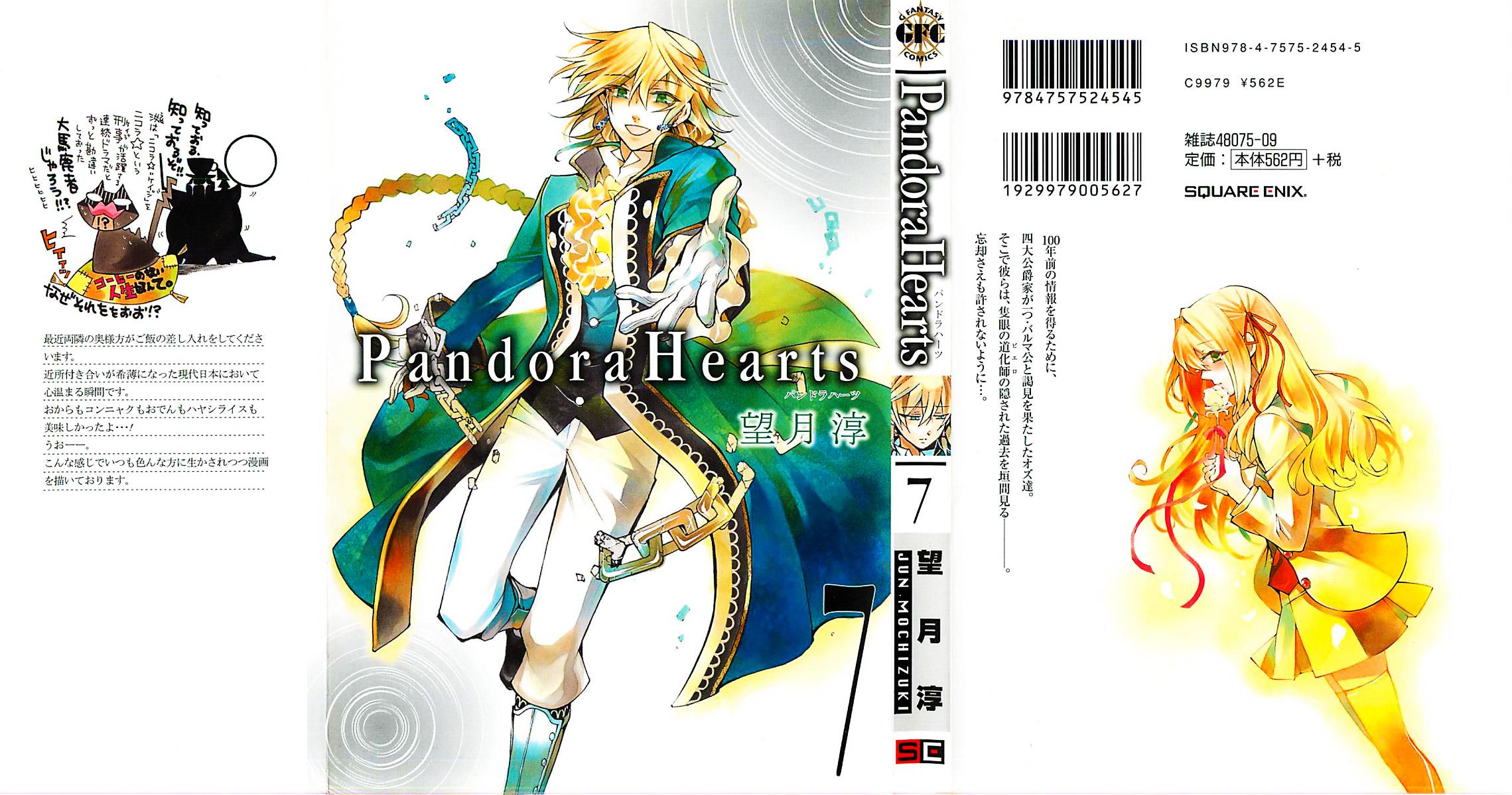 Pandora Hearts chương 027 - retrace: xxvii get out of the pool trang 1