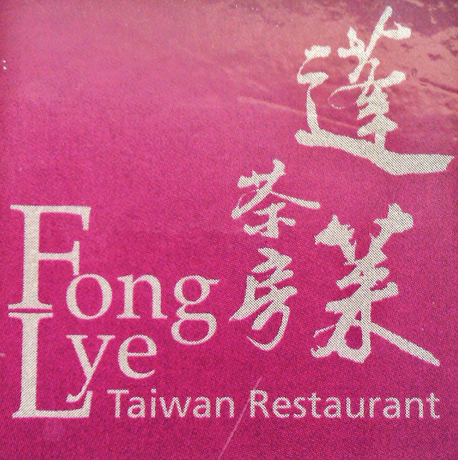Fong Lye Taiwan Fusion Cuisine Restaurant Sunway Pyramid: Ah Lian Ah Beng: Fong Lye Restaurant @ Sunway Pyramid