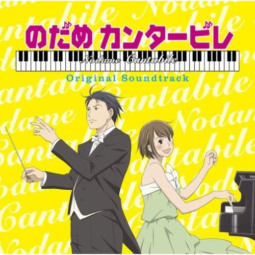 Chiaki Shinchi From Nodame Cantabile Live Action By: The Nodame Cantabile Resources: [Soundtrack] Nodame