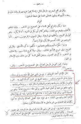 Bukti scan kitab Sahabat Nabi -Imam Hambali – Imam Syafii bertawassul dan bertabaruk7