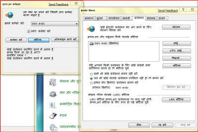How to convert Windows 7 into Hindi Language with Hindi