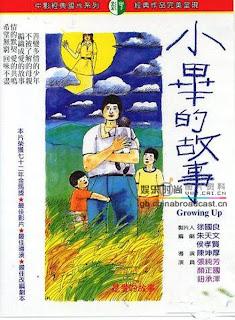 清大夜貓子電影院: 小畢的故事