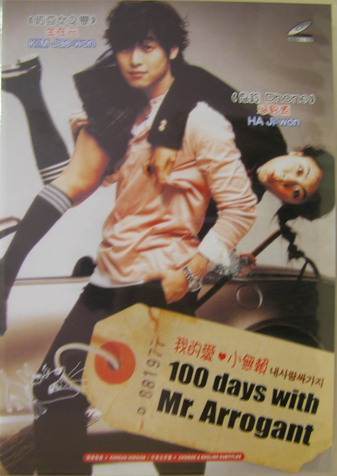 Myshopulike: SHD059-100 days with Mr Arrogant (VCD) 100 Days With Mr Arrogant Cast