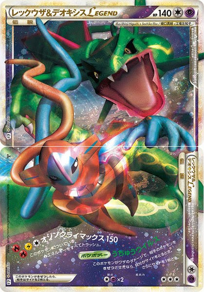 The Pokémon Trading Card Game is much like the video games in which Pokémon types come into play. Pretty much every Pokémon card has got a Weakness, and many have got a Resistances.