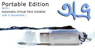Bangla Freeware Softwares: Avro Keyboard Portable Edition 4 5 1