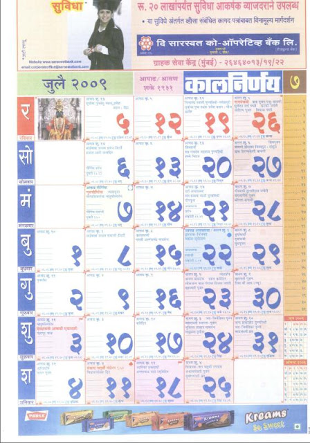 Marathi Calendar 2009 Pdf