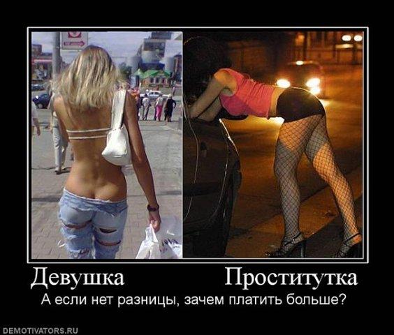 зачем нужны проститутки форум