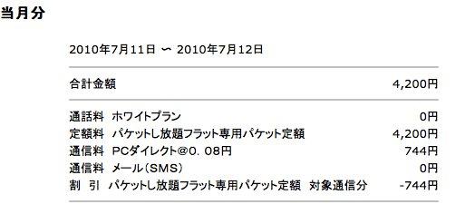 Japan Mobile Tech: July 2010