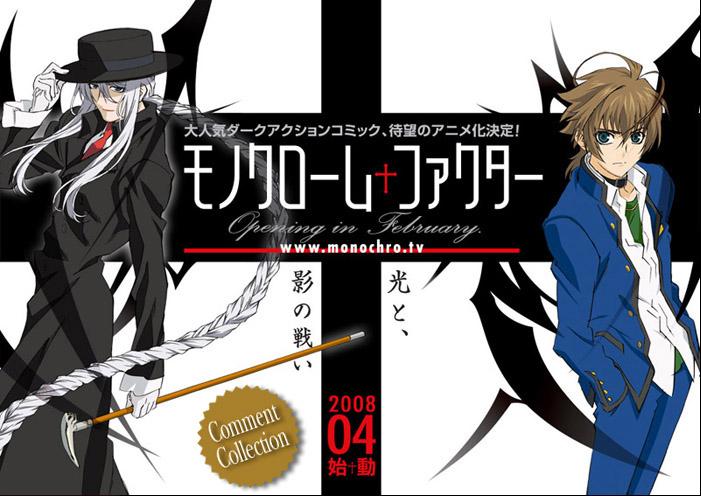 Monochrome Factor Akira Nikaido: Supersonic Eternal Autumn: Anime Review II: Monochrome Factor