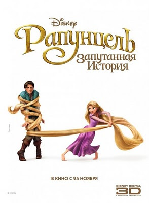 Rapunzel Movie