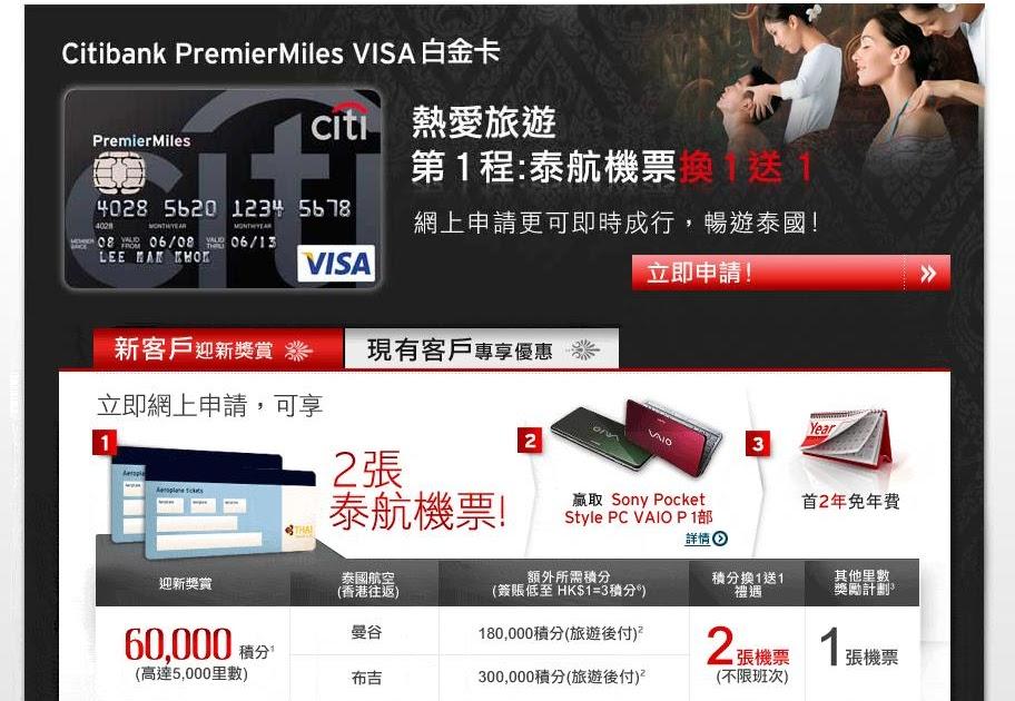 Da Wok Gum: Citibank PremierMiles Visa白金信用卡!