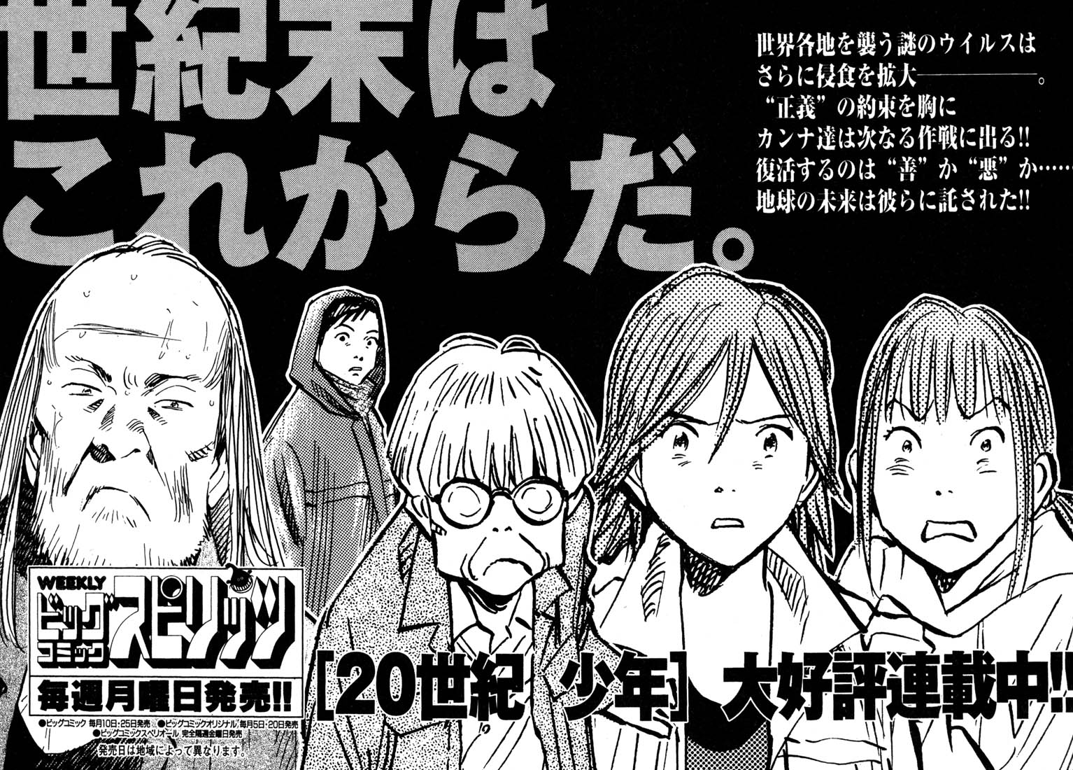 20th Century Boys chapter 157 trang 41