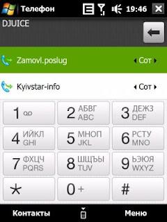 Адаптированный софт от HTC