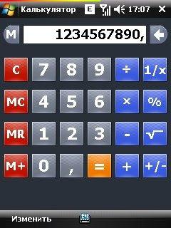 Калькулятор WM 6.5 для WM 5.0-6.1