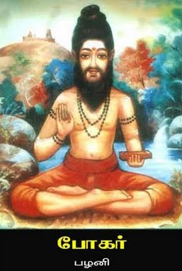 போகநாதர் ( போகர் ) | சித்தர்கள்