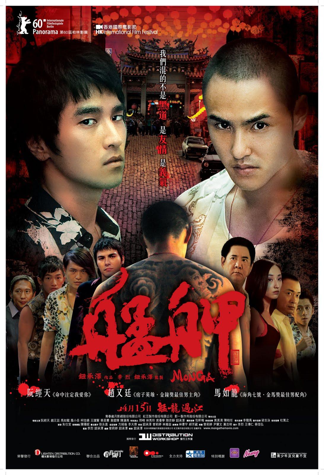 Life as Cinema: 《艋舺》:動人的情義矛盾