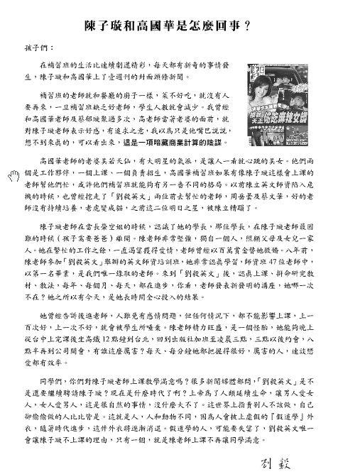 美食家: 劉毅英文補習班於官網發表《陳子璇和高國華是怎麼回事?》