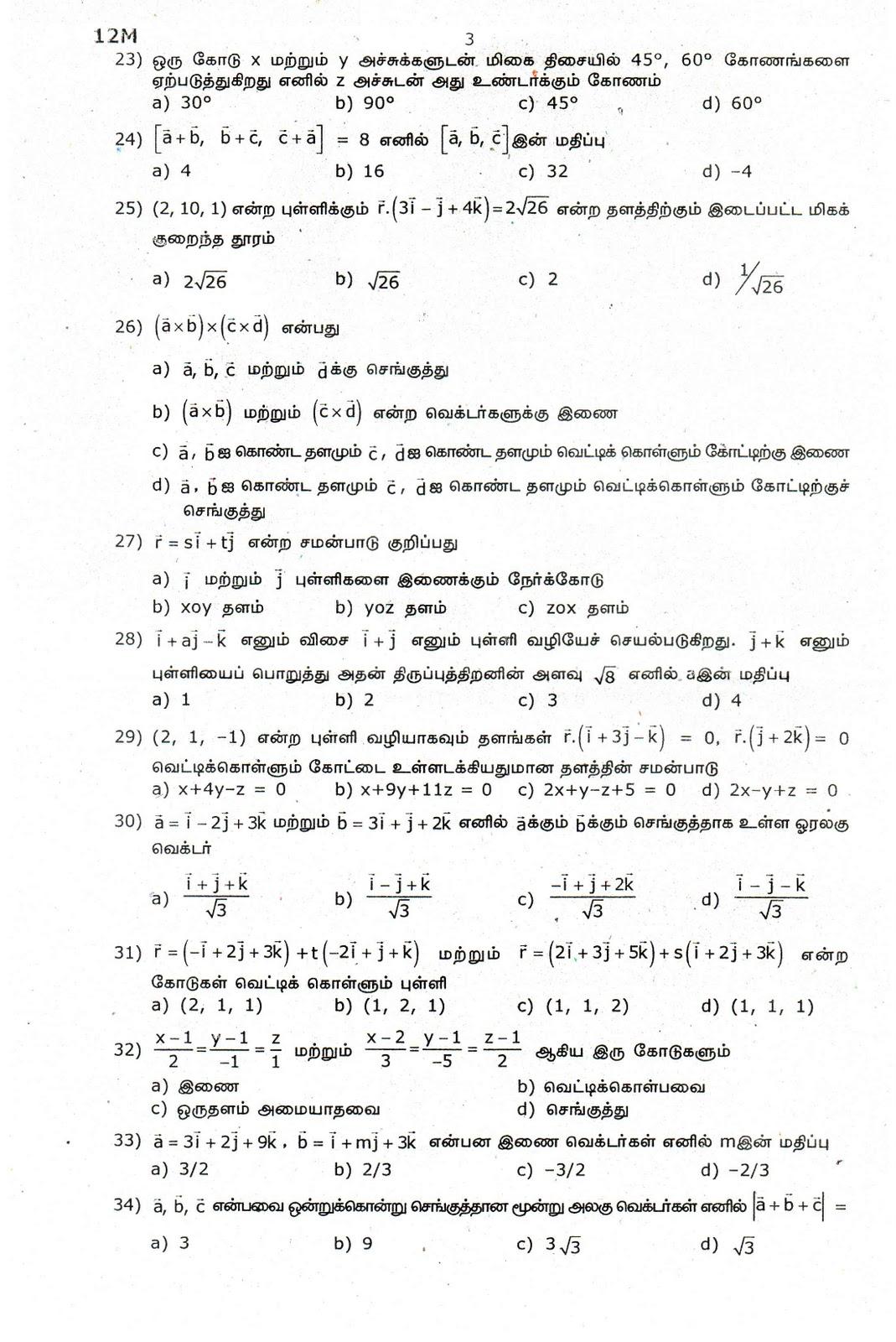 Maths Model Question Paper For Class 10 Samacheer Kalvi