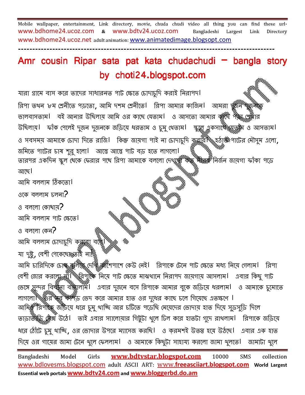 Maa chele bangla choti with bangla font - poifoottaisoro87 - Blogcu com