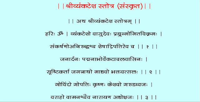 Vyankatesh Stotra Marathi Pdf