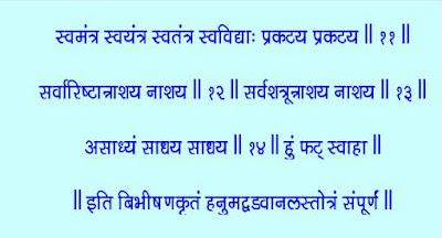 Hanuman Vadvanal Stotra In Marathi Pdf