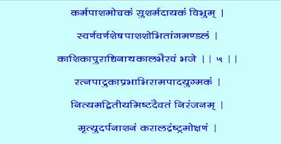 Kalbhairav Astak Pdf