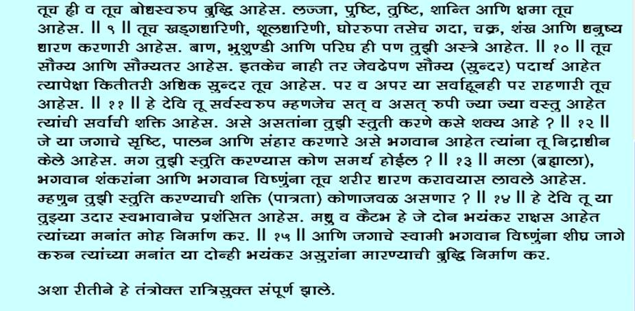 Sri Suktam In Hindi Pdf